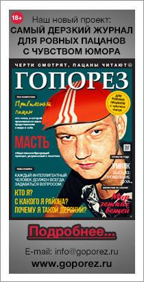 Гопорез-3 журнал