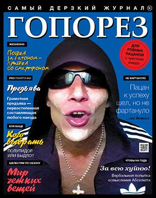 Гопорез-2